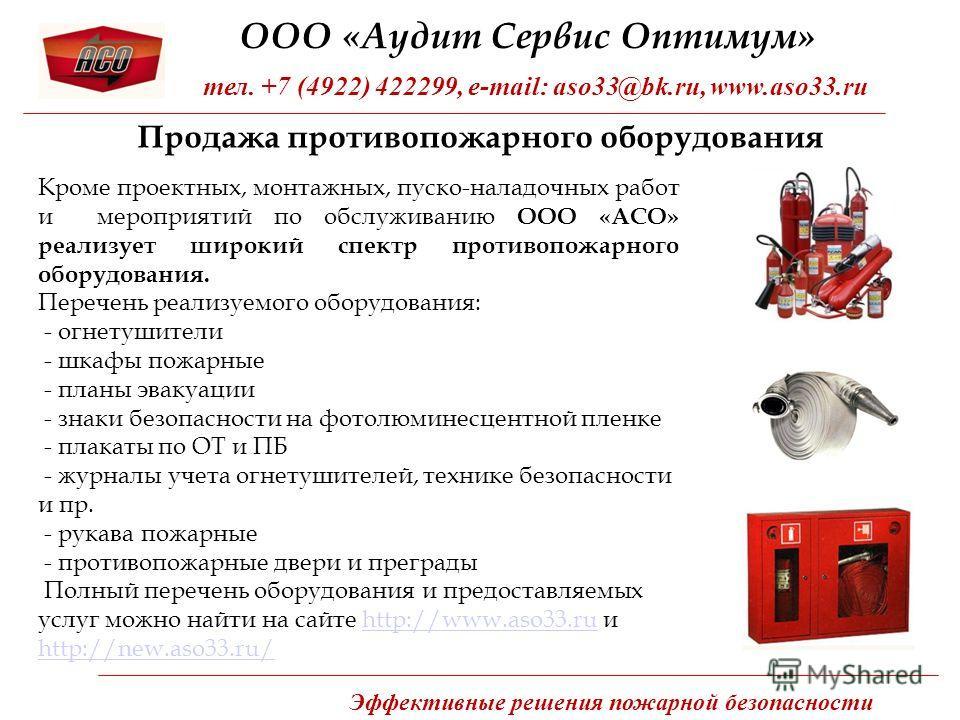 Выдержки из Постановлением Правительства 87 от 16 февраля 2008 г. Продажа противопожарного оборудования Кроме проектных, монтажных, пуско-наладочных работ и мероприятий по обслуживанию ООО «АСО» реализует широкий спектр противопожарного оборудования.