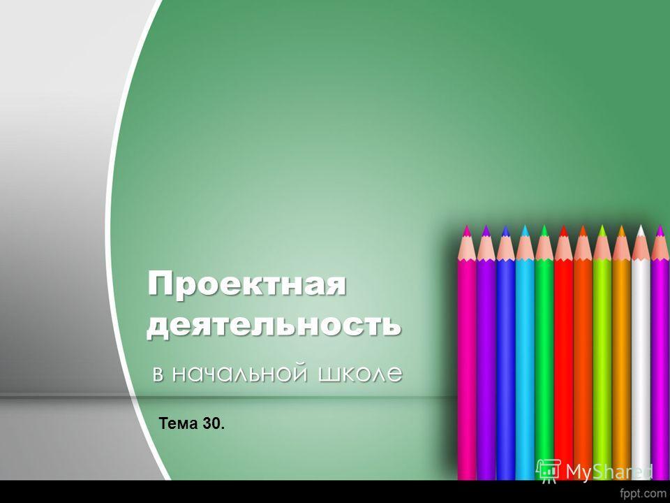 Проектная деятельность в начальной школе Тема 30.