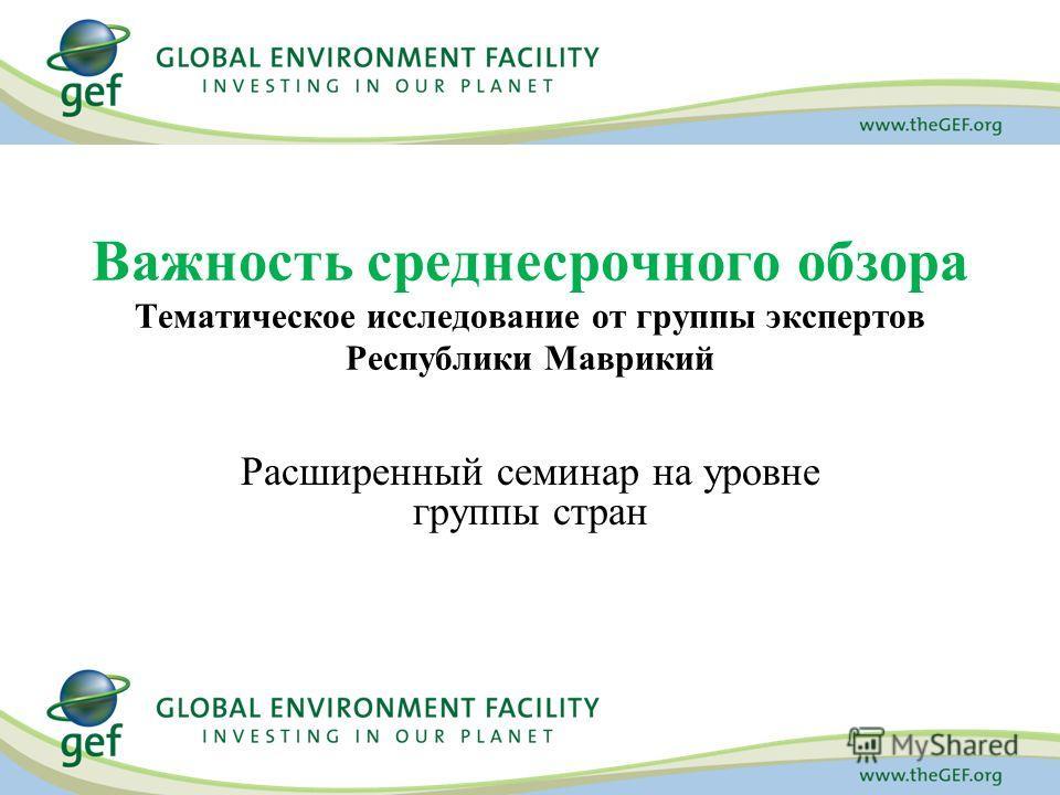 Расширенный семинар на уровне группы стран Важность среднесрочного обзора Тематическое исследование от группы экспертов Республики Маврикий