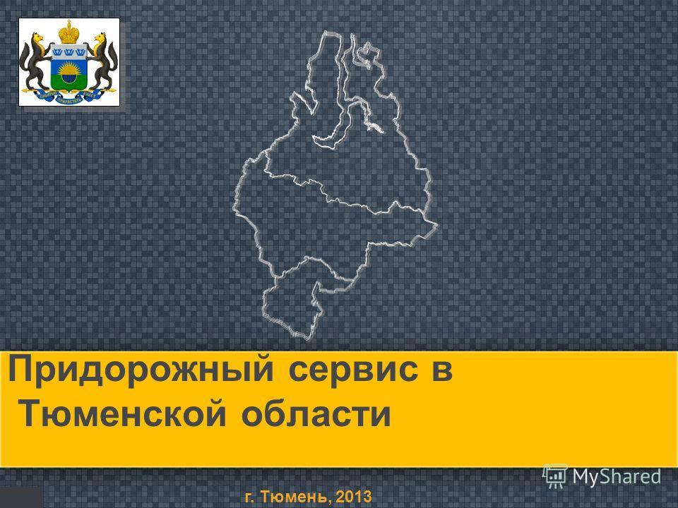Придорожный сервис в Тюменской области г. Тюмень, 2013