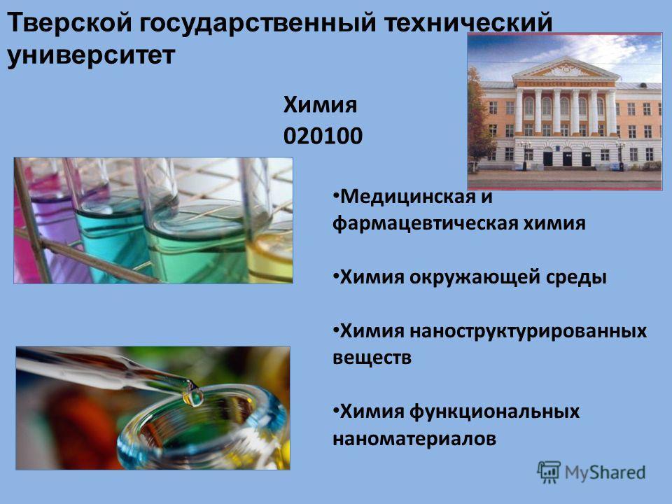 Тверской государственный технический университет Химия 020100 Медицинская и фармацевтическая химия Химия окружающей среды Химия наноструктурированных веществ Химия функциональных наноматериалов