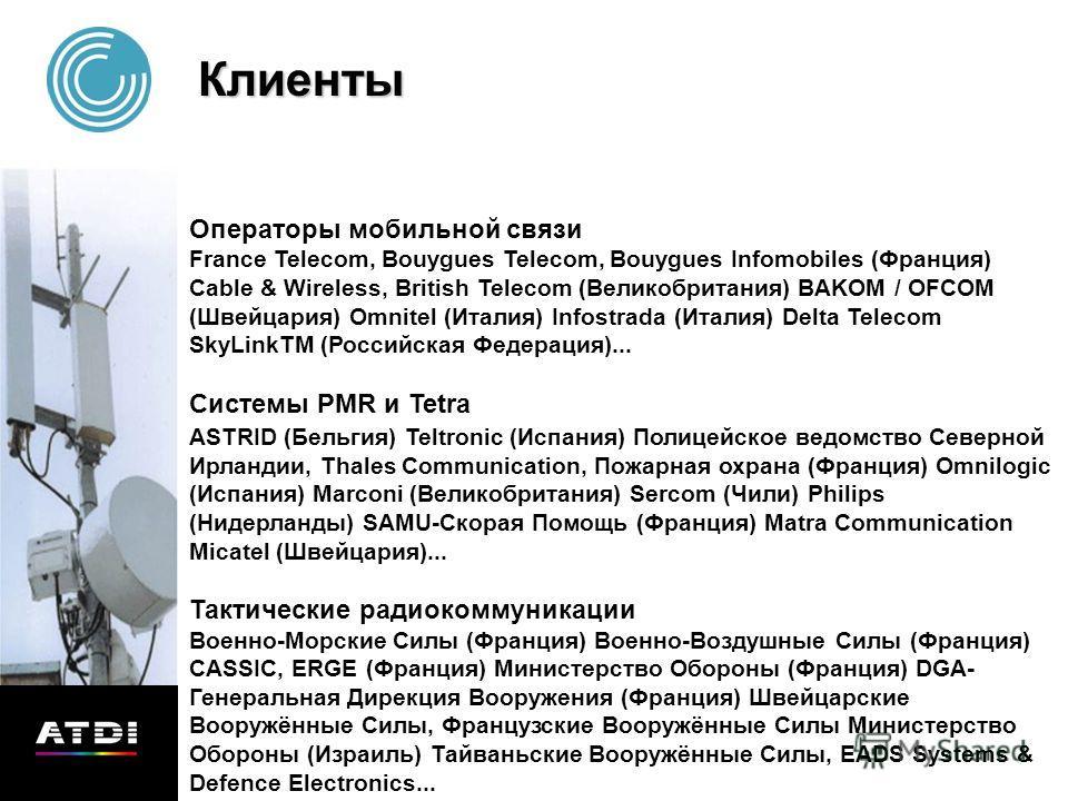 Операторы мобильной связи France Telecom, Bouygues Telecom, Bouygues Infomobiles (Франция) Cable & Wireless, British Telecom (Великобритания) BAKOM / OFCOM (Швейцария) Omnitel (Италия) Infostrada (Италия) Delta Telecom SkyLinkTM (Российская Федерация
