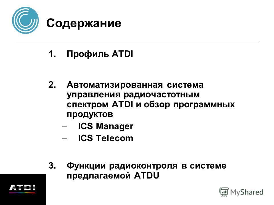 Содержание 1.Профиль ATDI 2.Автоматизированная система управления радиочастотным спектром ATDI и обзор программных продуктов –ICS Manager –ICS Теlecom 3.Функции радиоконтроля в системе предлагаемой ATDU