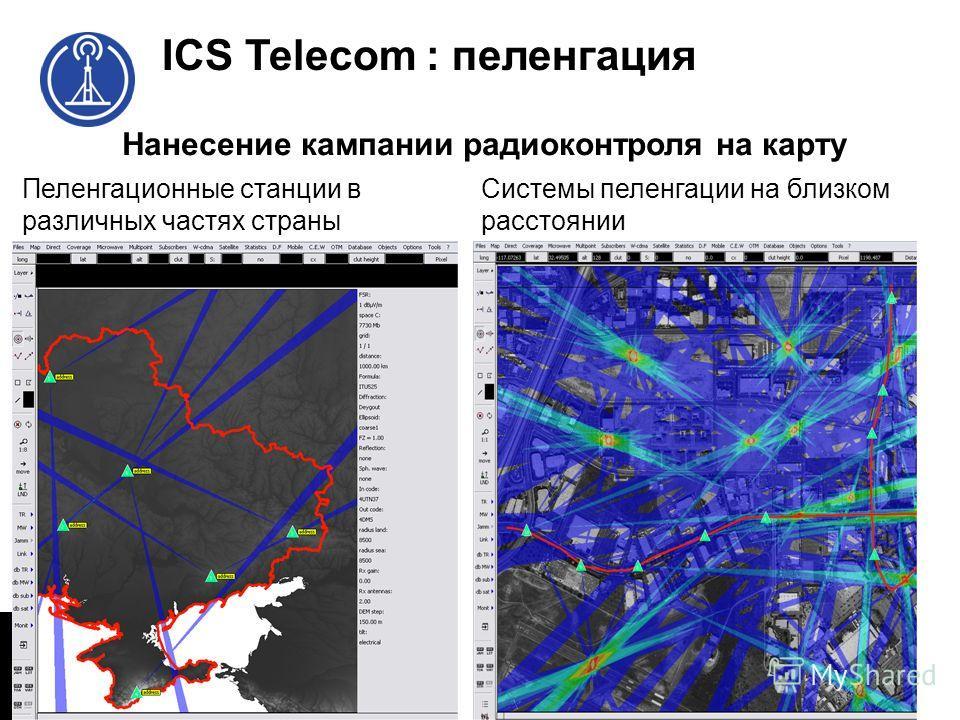 Нанесение кампании радиоконтроля на карту Powered by ICS Telecom nG© Пеленгационные станции в различных частях страны Системы пеленгации на близком расстоянии Powered by ICS Telecom nG© ICS Telecom : пеленгация