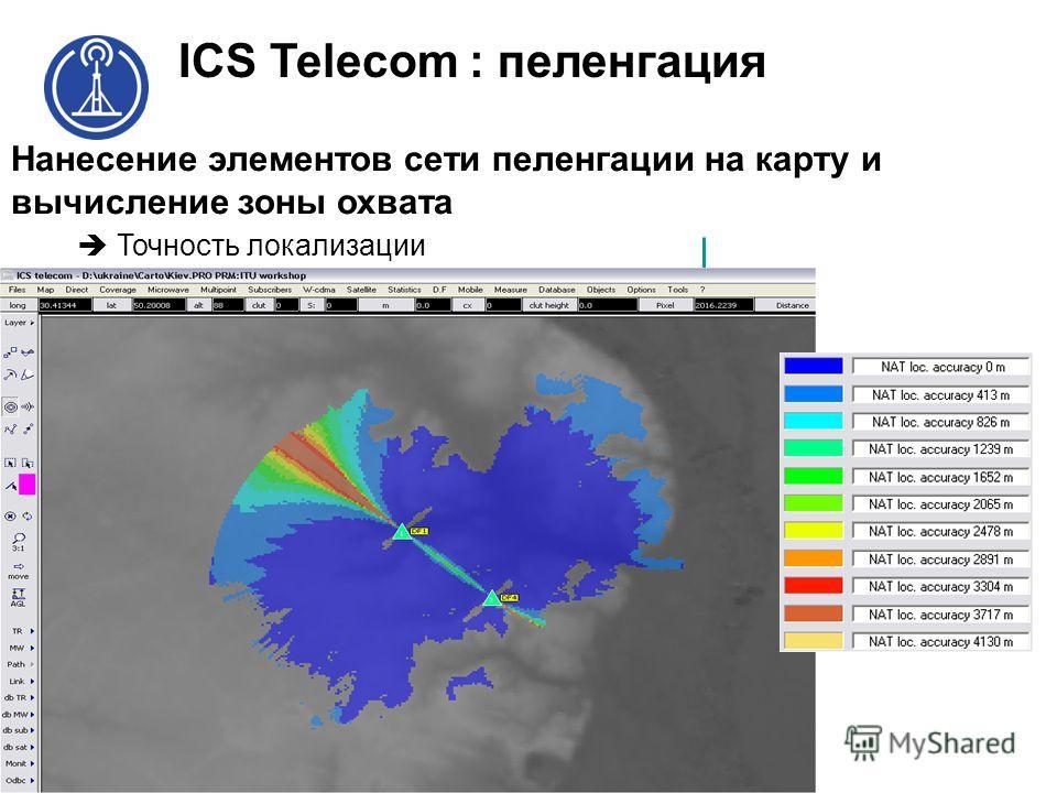Нанесение элементов сети пеленгации на карту и вычисление зоны охвата Точность локализации ICS Telecom : пеленгация