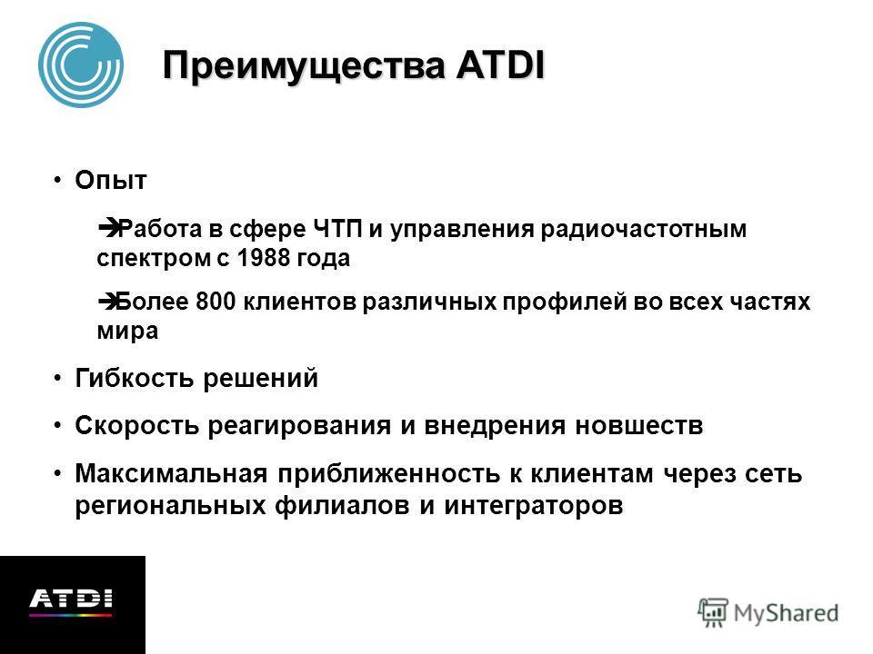 Преимущества ATDI Опыт Работа в сфере ЧТП и управления радиочастотным спектром с 1988 года Более 800 клиентов различных профилей во всех частях мира Гибкость решений Скорость реагирования и внедрения новшеств Максимальная приближенность к клиентам че