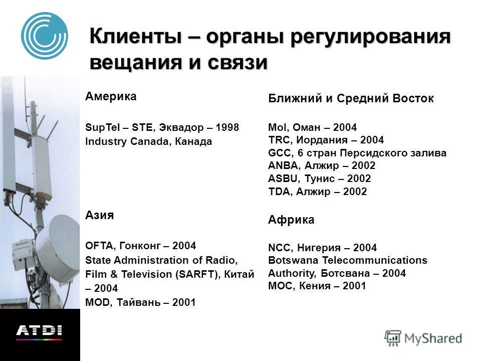 Америка SupTel – STE, Эквадор – 1998 Industry Canada, Канада Азия OFTA, Гонконг – 2004 State Administration of Radio, Film & Television (SARFT), Китай – 2004 MOD, Тайвань – 2001 Ближний и Средний Восток MoI, Оман – 2004 TRC, Иордания – 2004 GCC, 6 ст