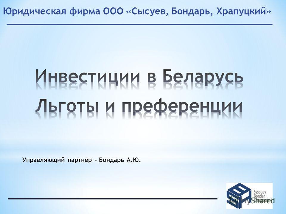 Управляющий партнер - Бондарь А.Ю. Юридическая фирма ООО «Сысуев, Бондарь, Храпуцкий»