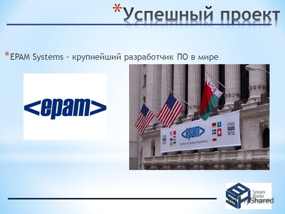 * EPAM Systems – крупнейший разработчик ПО в мире
