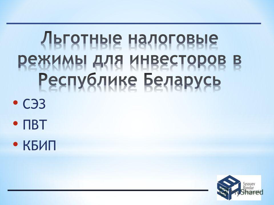 СЭЗ ПВТ КБИП