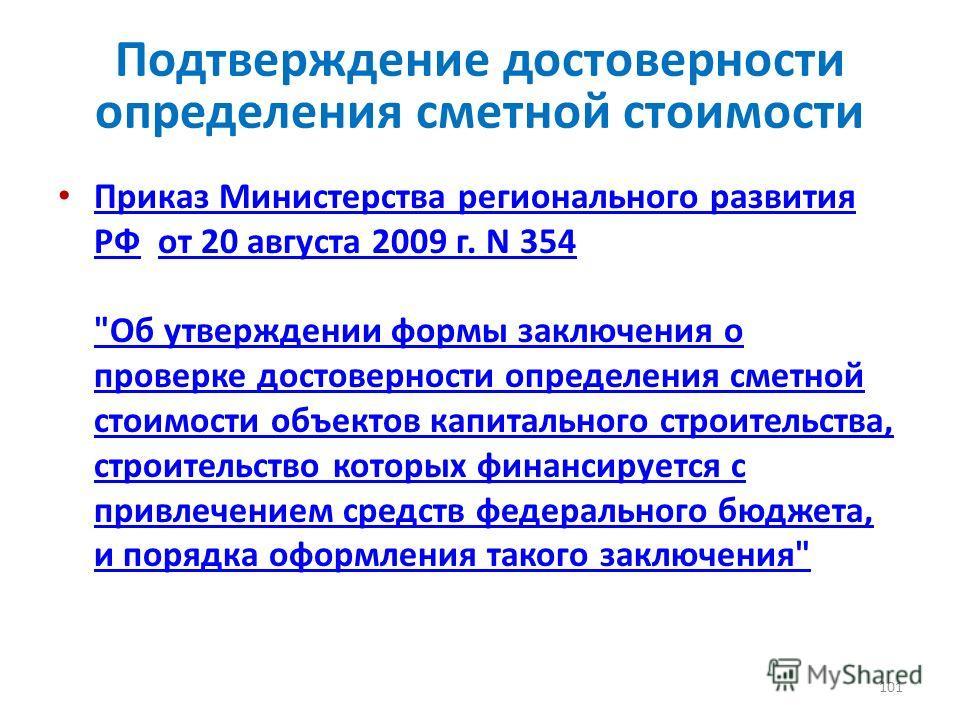 Подтверждение достоверности определения сметной стоимости Приказ Министерства регионального развития РФ от 20 августа 2009 г. N 354