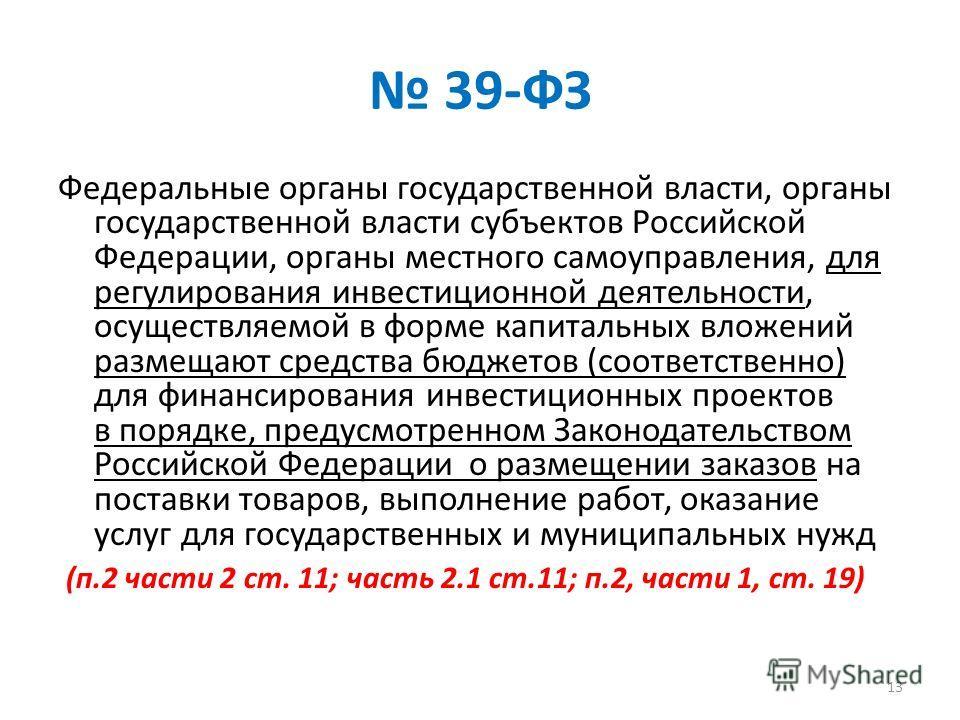 39-ФЗ Федеральные органы государственной власти, органы государственной власти субъектов Российской Федерации, органы местного самоуправления, для регулирования инвестиционной деятельности, осуществляемой в форме капитальных вложений размещают средст