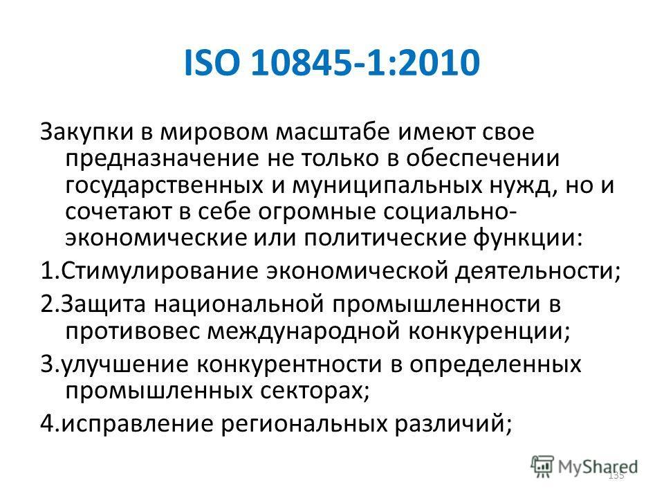 ISO 10845-1:2010 Закупки в мировом масштабе имеют свое предназначение не только в обеспечении государственных и муниципальных нужд, но и сочетают в себе огромные социально- экономические или политические функции: 1. Стимулирование экономической деяте