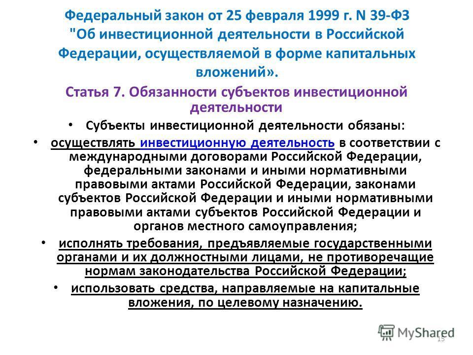 Федеральный закон от 25 февраля 1999 г. N 39-ФЗ