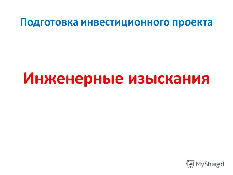 Подготовка инвестиционного проекта Инженерные изыскания 34