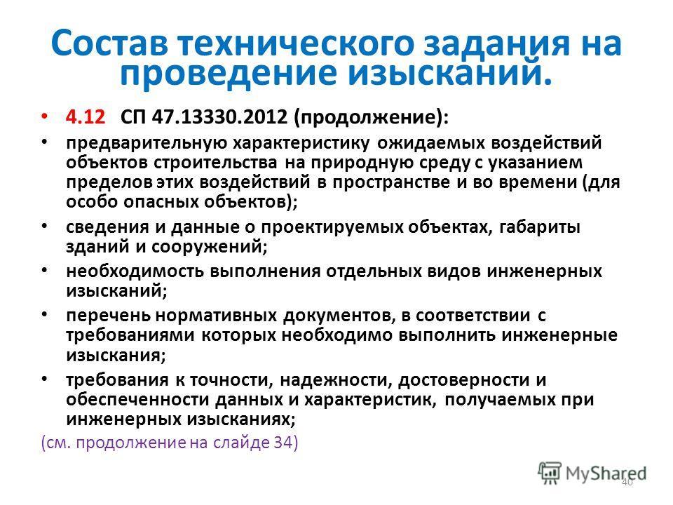 Состав технического задания на проведение изысканий. 4.12 СП 47.13330.2012 (продолжение): предварительную характеристику ожидаемых воздействий объектов строительства на природную среду с указанием пределов этих воздействий в пространстве и во времени