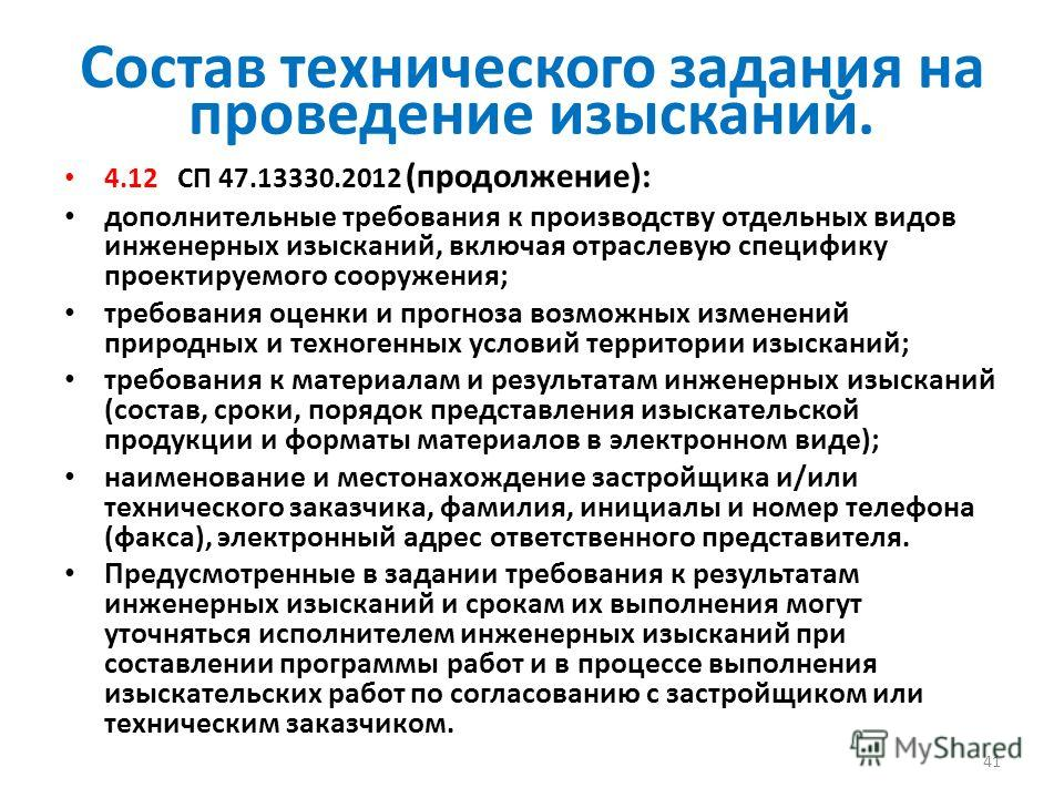Состав технического задания на проведение изысканий. 4.12 СП 47.13330.2012 (продолжение): дополнительные требования к производству отдельных видов инженерных изысканий, включая отраслевую специфику проектируемого сооружения; требования оценки и прогн