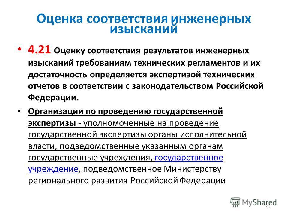 Оценка соответствия инженерных изысканий 4.21 Оценку соответствия результатов инженерных изысканий требованиям технических регламентов и их достаточность определяется экспертизой технических отчетов в соответствии с законодательством Российской Федер