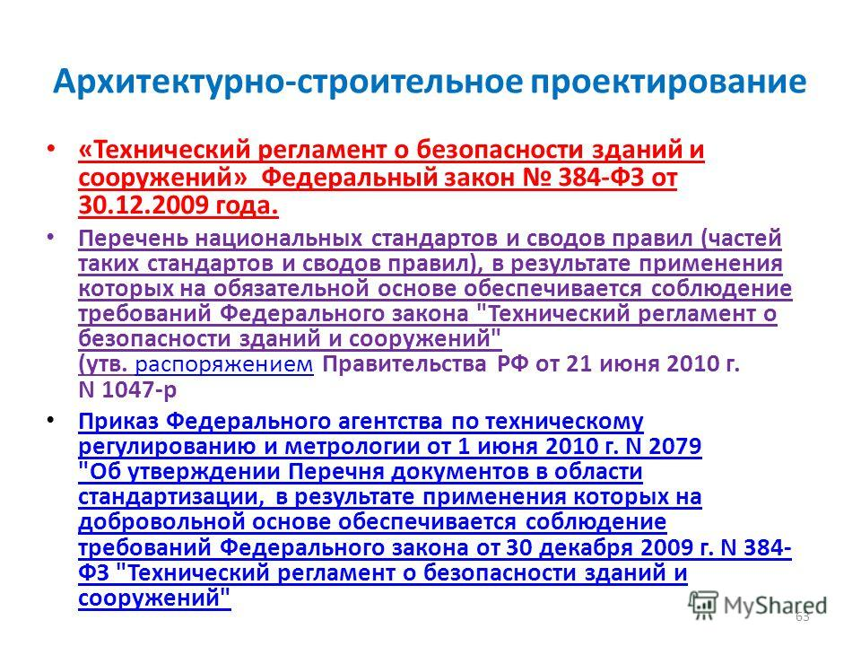 Официальные документы - Абитуриент