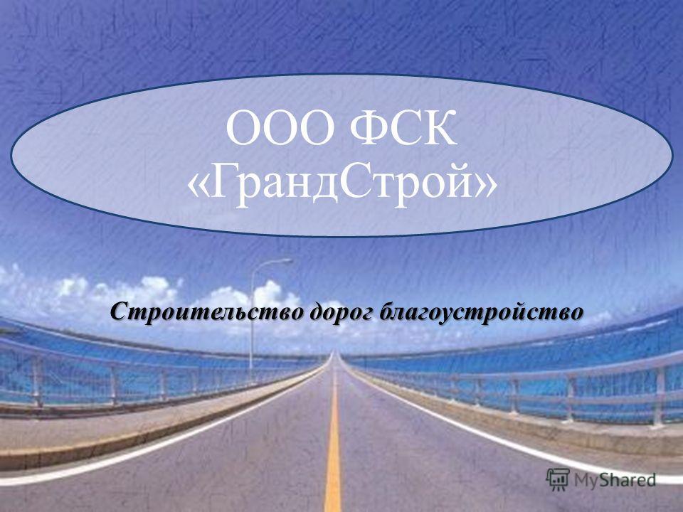 Строительство дорог благоустройство ООО ФСК «ГрандСтрой»