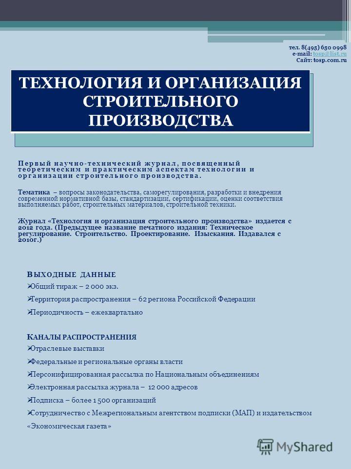 Первый научно-технический журнал, посвященный теоретическим и практическим аспектам технологии и организации строительного производства. Тематика – вопросы законодательства, саморегулирования, разработки и внедрения современной нормативной базы, стан