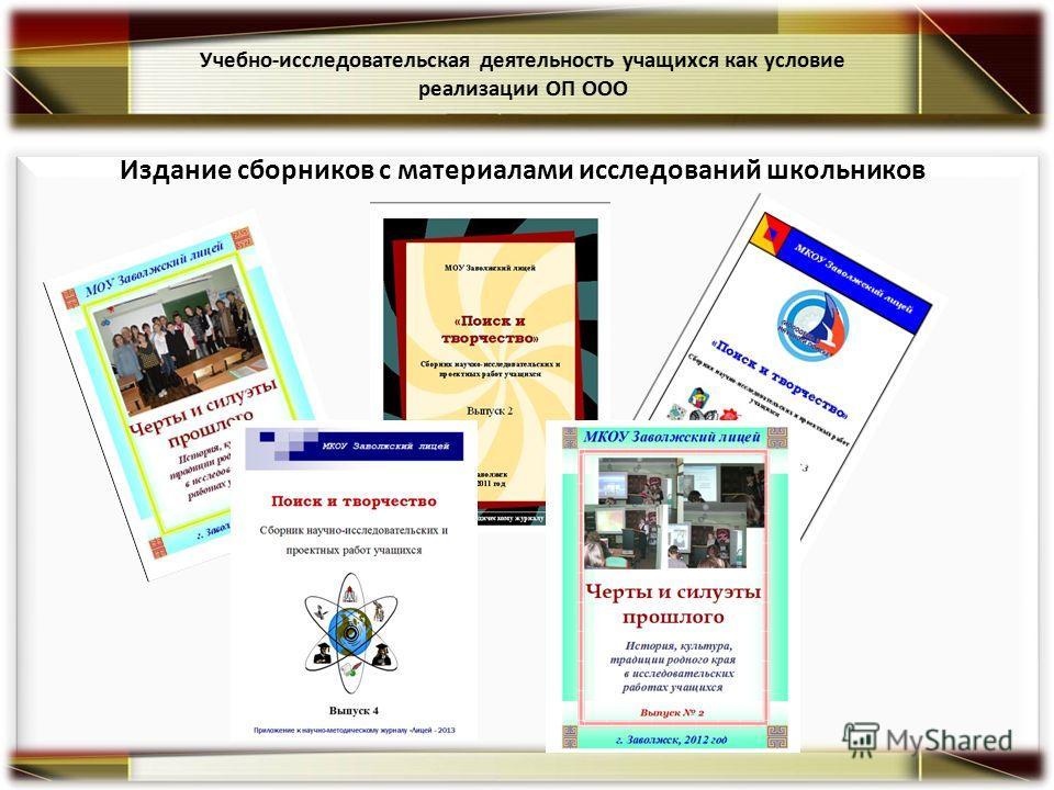 Издание сборников с материалами исследований школьников