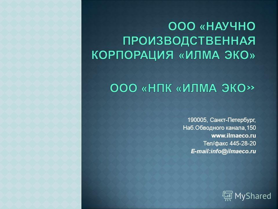 190005, Санкт-Петербург, Наб.Обводного канала,150 www.ilmaeco.ru Тел/факс 445-28-20 E-mail:info@ilmaeco.ru