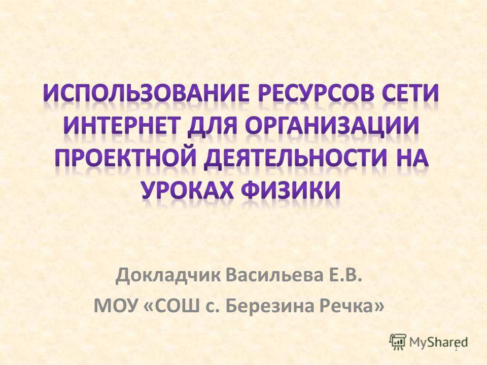 Докладчик Васильева Е.В. МОУ «СОШ с. Березина Речка» 1