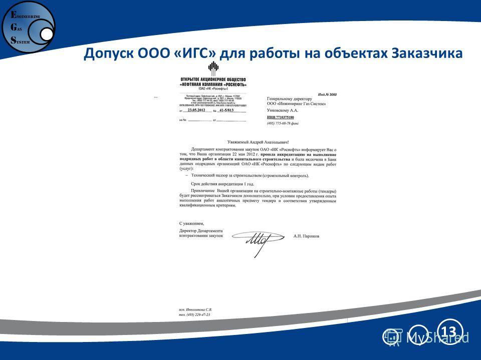 Допуск ООО «ИГС» для работы на объектах Заказчика 13 E ngineering G as S ystem