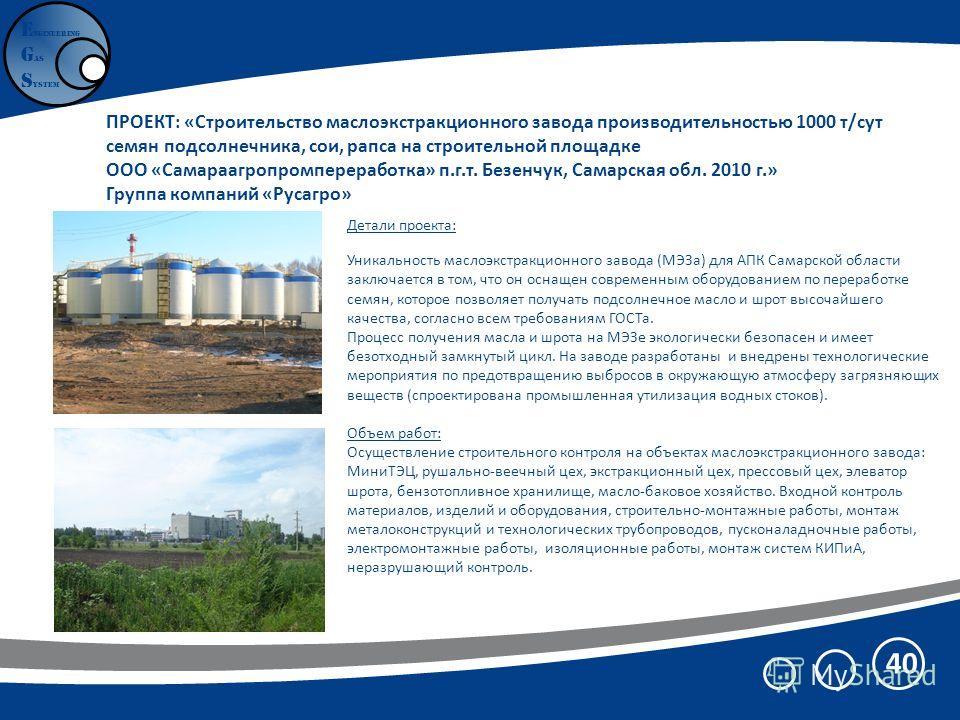 Детали проекта: Уникальность маслоэкстракционного завода (МЭЗа) для АПК Самарской области заключается в том, что он оснащен современным оборудованием по переработке семян, которое позволяет получать подсолнечное масло и шрот высочайшего качества, сог