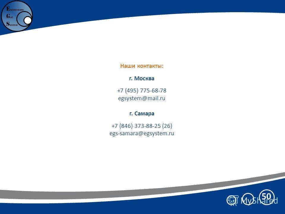 50 Наши контакты: г. Москва +7 (495) 775-68-78 egsystem@mail.ru г. Самара +7 (846) 373-88-25 (26) egs-samara@egsystem.ru E ngineering G as S ystem