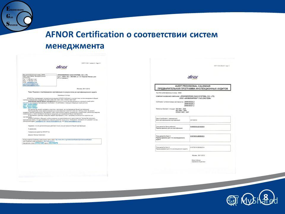 8 E ngineering G as S ystem AFNOR Certification о соответствии систем менеджмента