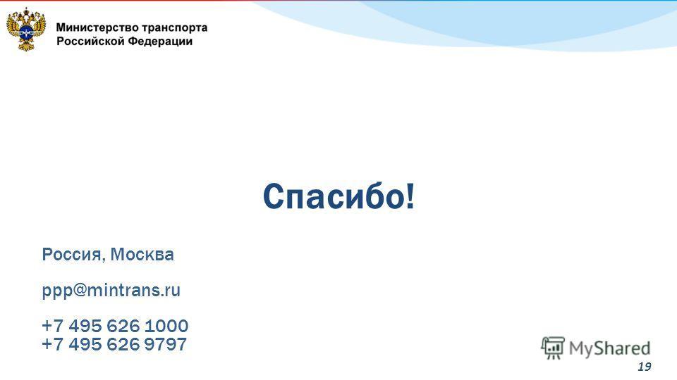 19 Россия, Москва ppp@mintrans.ru +7 495 626 1000 +7 495 626 9797 Спасибо!