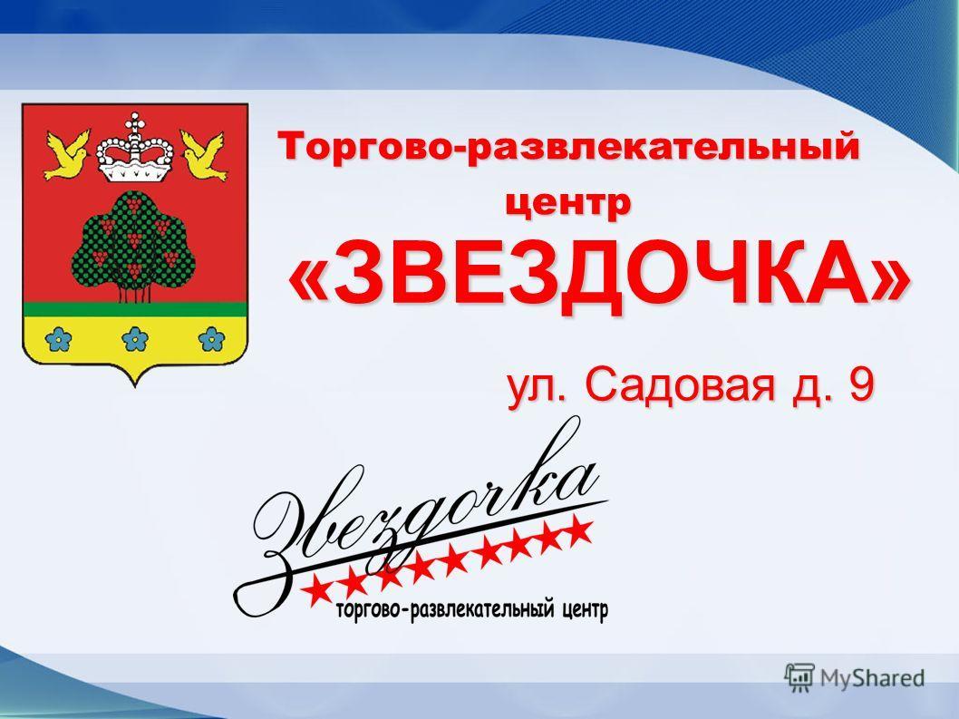 Торгово-развлекательный центр «ЗВЕЗДОЧКА» ул. Садовая д. 9