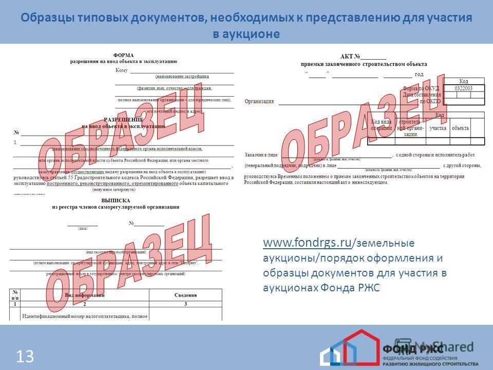 Образцы типовых документов, необходимых к представлению для участия в аукционе 13 www.fondrgs.ru /земельные аукционы/порядок оформления и образцы документов для участия в аукционах Фонда РЖС