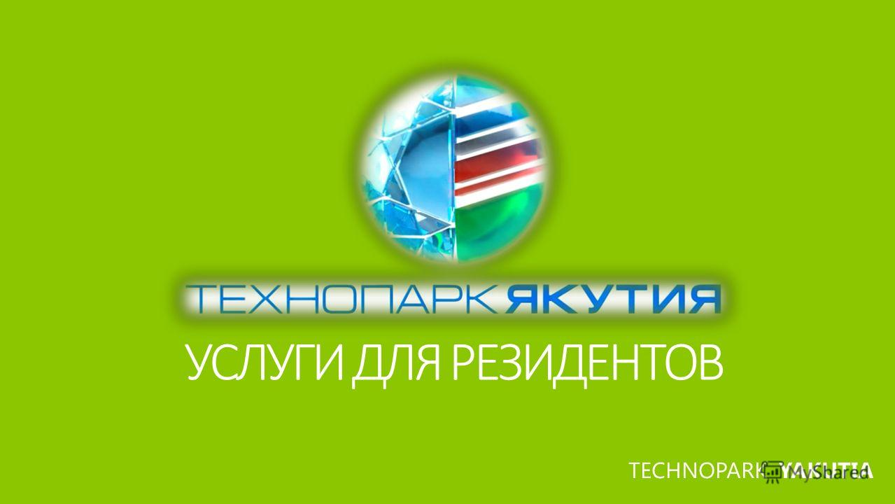 TECHNOPARK YAKUTIA