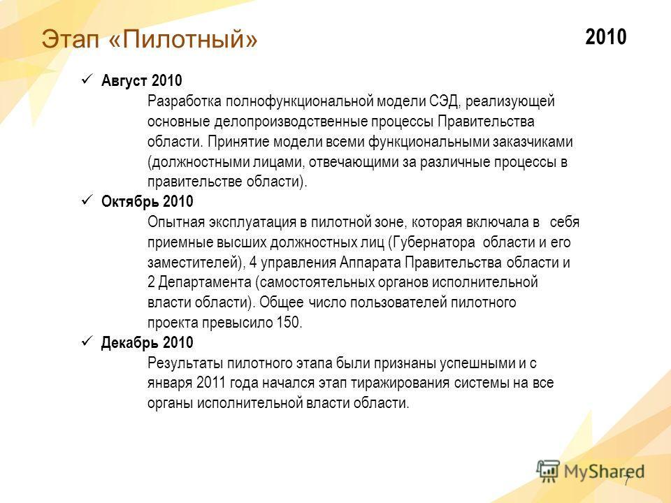 Этап «Пилотный» 7 Август 2010 Разработка полнофункциональной модели СЭД, реализующей основные делопроизводственные процессы Правительства области. Принятие модели всеми функциональными заказчиками (должностными лицами, отвечающими за различные процес
