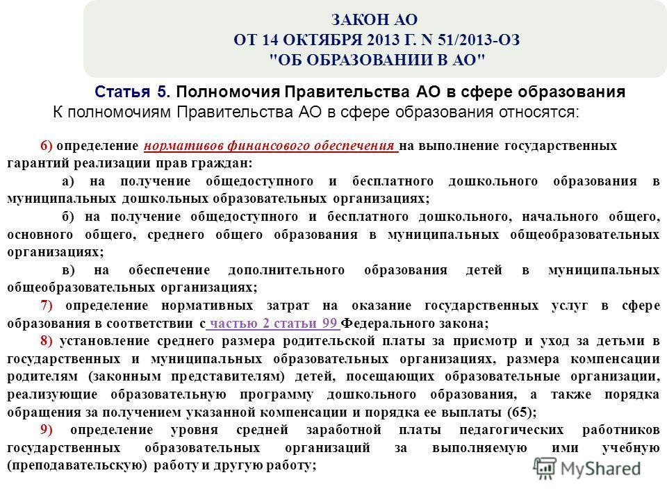 ЗАКОН АО ОТ 14 ОКТЯБРЯ 2013 Г. N 51/2013-ОЗ