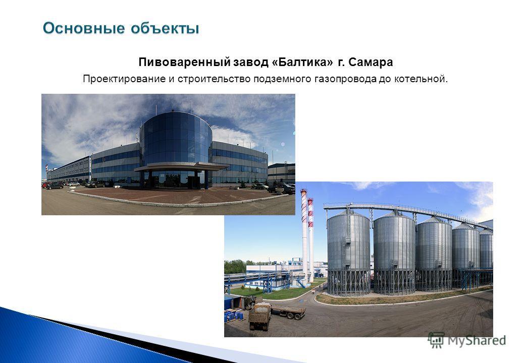 Пивоваренный завод «Балтика» г. Самара Проектирование и строительство подземного газопровода до котельной.