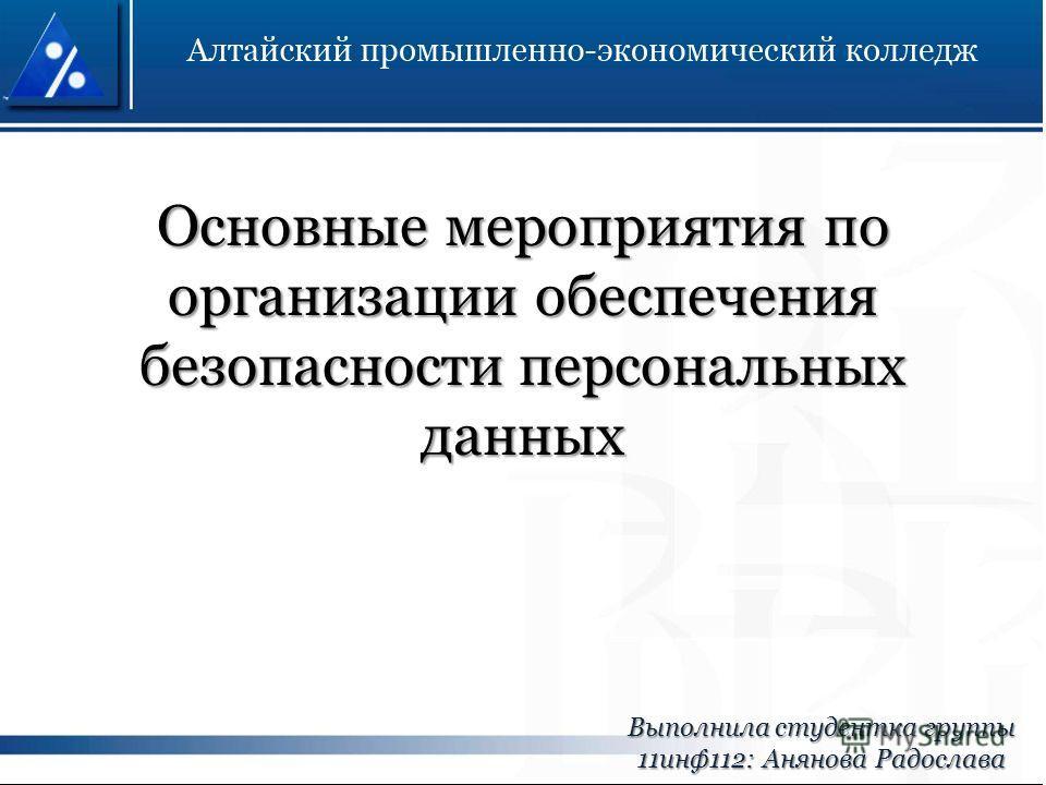 Основные мероприятия по организации обеспечения безопасности персональных данных Выполнила студентка группы 11 инф 112: Анянова Радослава
