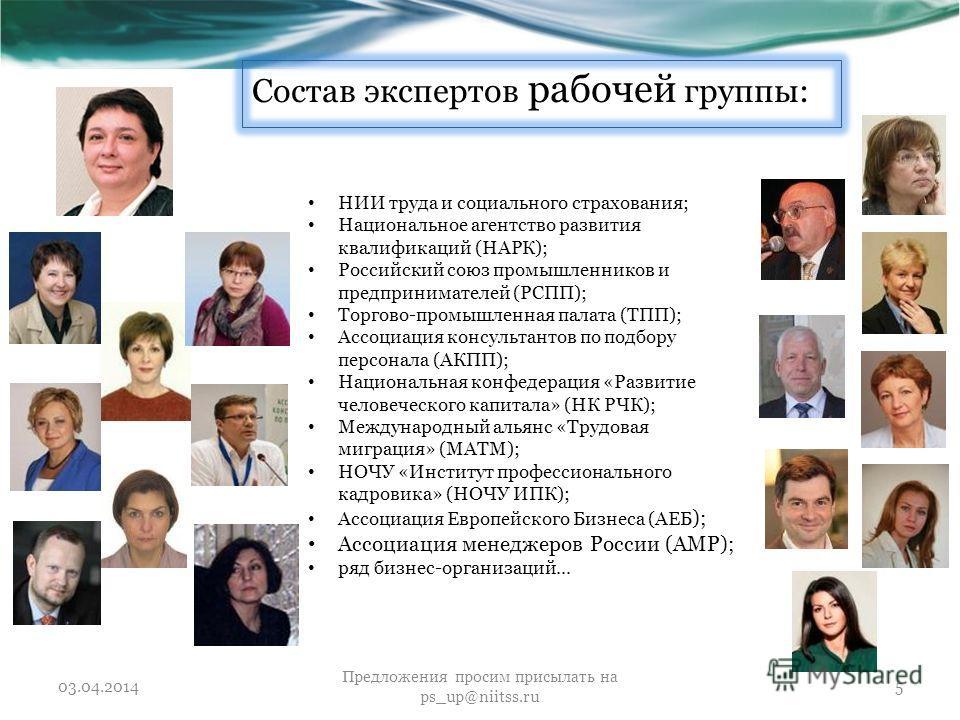 Состав экспертов рабочей группы: 5 НИИ труда и социального страхования; Национальное агентство развития квалификаций (НАРК); Российский союз промышленников и предпринимателей (РСПП); Торгово-промышленная палата (ТПП); Ассоциация консультантов по подб