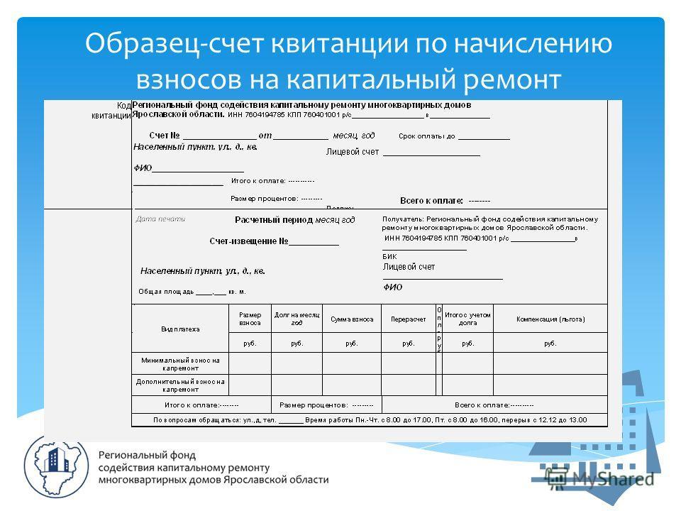 Образец-счет квитанции по начислению взносов на капитальный ремонт