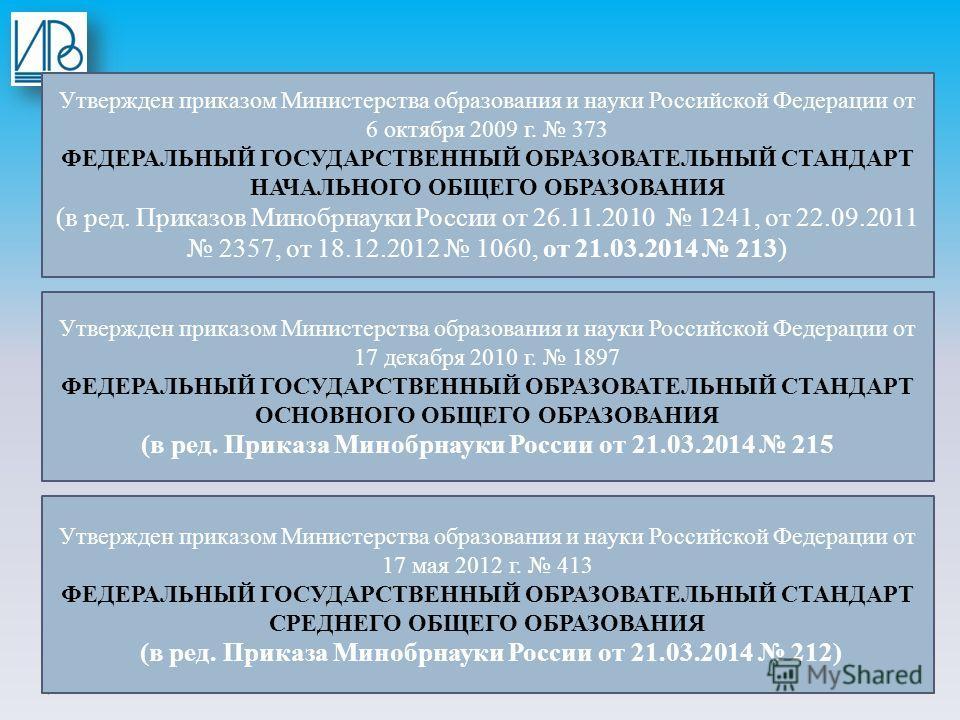 Утвержден приказом Министерства образования и науки Российской Федерации от 6 октября 2009 г. 373 ФЕДЕРАЛЬНЫЙ ГОСУДАРСТВЕННЫЙ ОБРАЗОВАТЕЛЬНЫЙ СТАНДАРТ НАЧАЛЬНОГО ОБЩЕГО ОБРАЗОВАНИЯ (в ред. Приказов Минобрнауки России от 26.11.2010 1241, от 22.09.2011