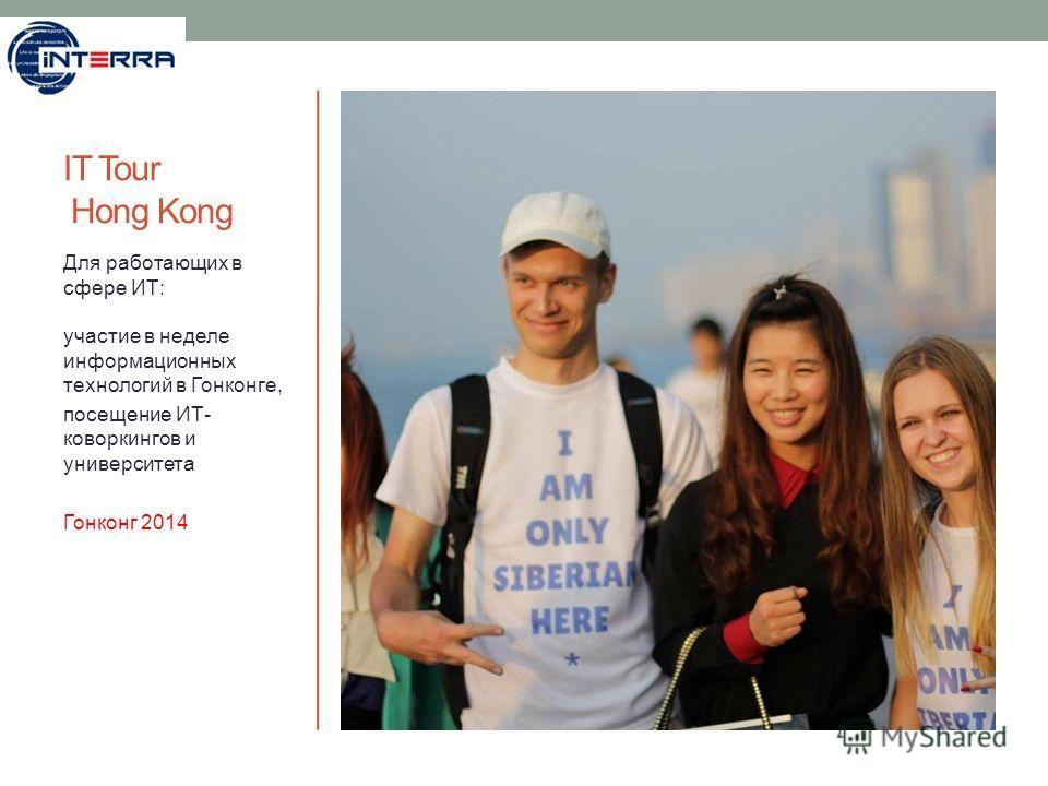 IT Tour Hong Kong Для работающих в сфере ИТ: участие в неделе информационных технологий в Гонконге, посещение ИТ- коворкингов и университета Гонконг 2014