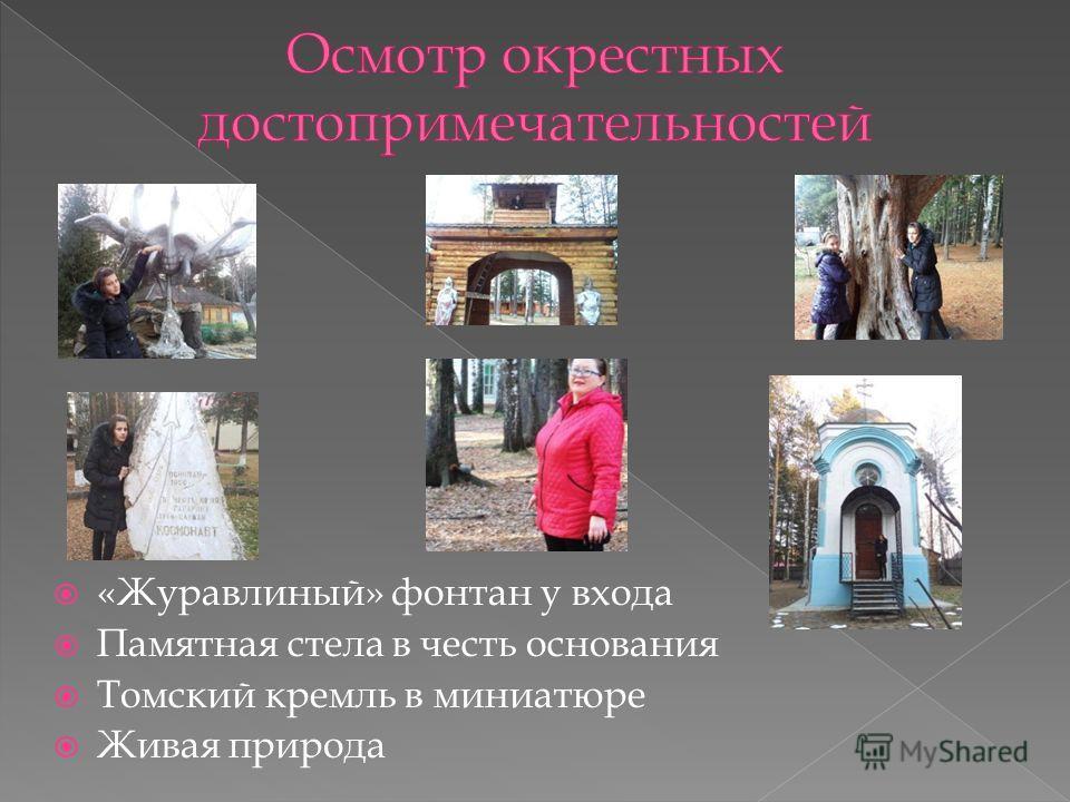 «Журавлиный» фонтан у входа Памятная стела в честь основания Томский кремль в миниатюре Живая природа