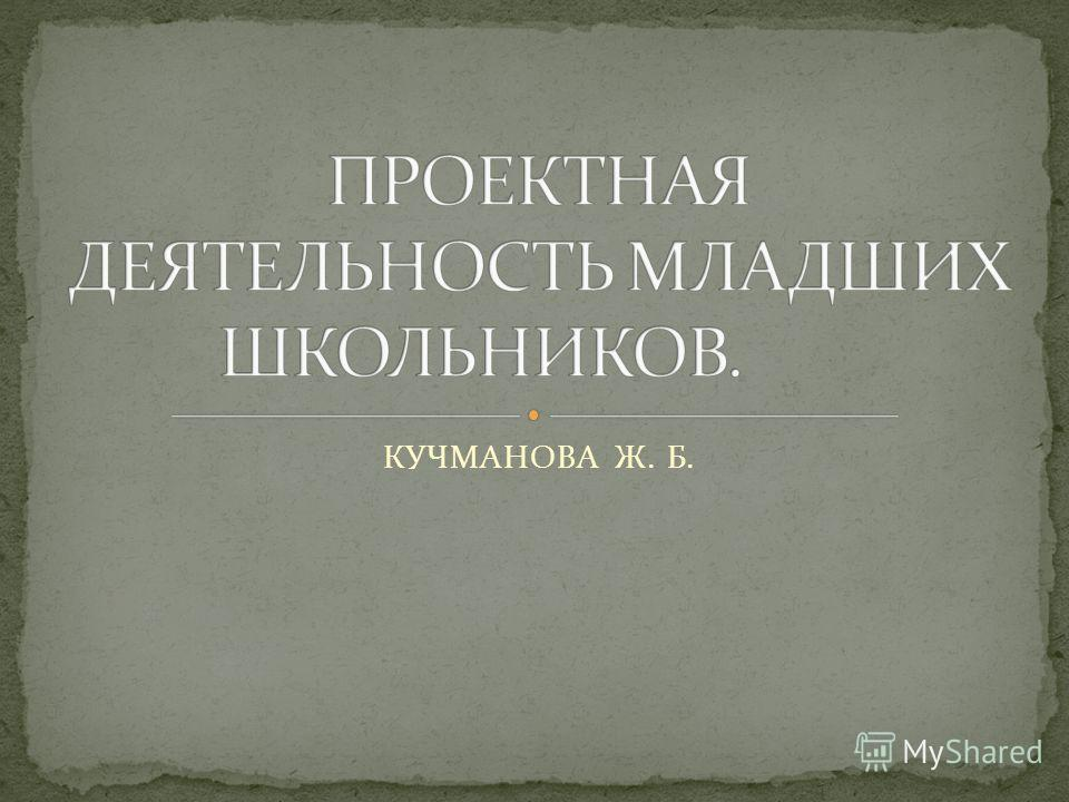 КУЧМАНОВА Ж. Б.