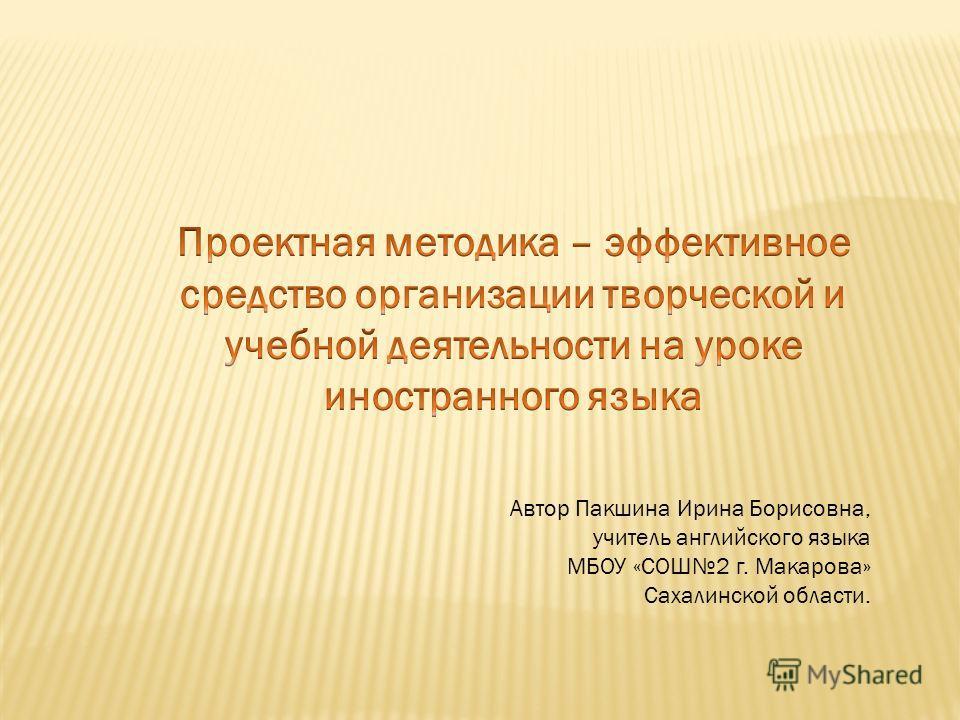 Автор Пакшина Ирина Борисовна, учитель английского языка МБОУ «СОШ2 г. Макарова» Сахалинской области.