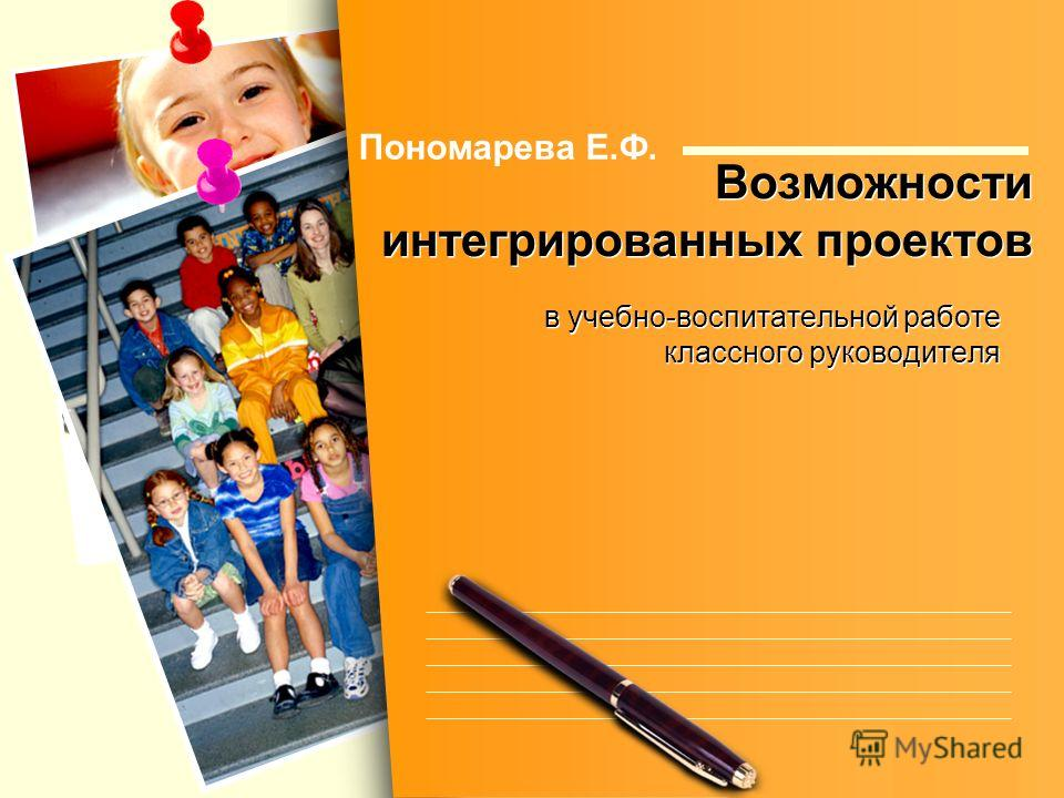 L/O/G/O Возможности интегрированных проектов в учебно-воспитательной работе классного руководителя Пономарева Е.Ф.