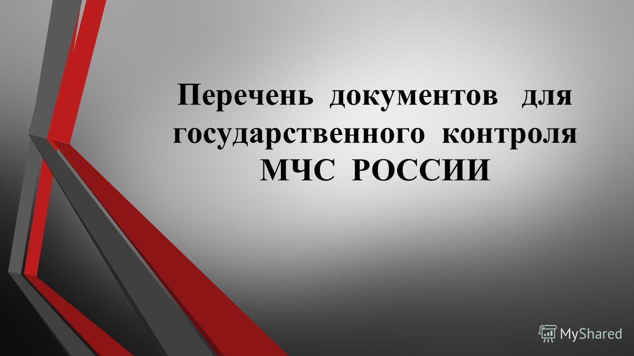 Перечень документов для государственного контроля МЧС РОССИИ