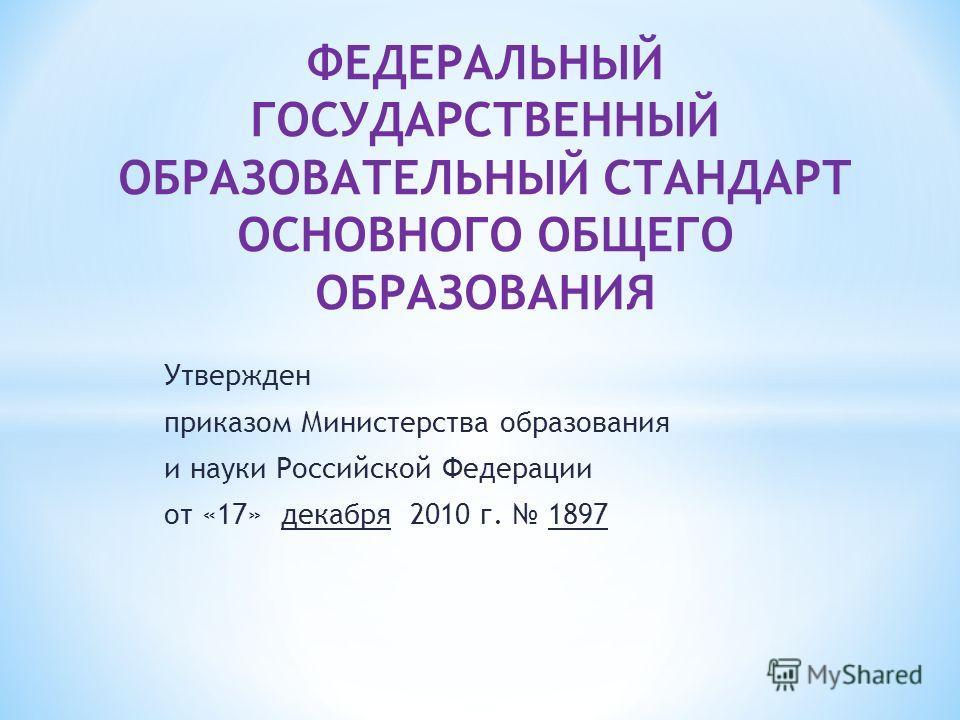 Утвержден приказом Министерства образования и науки Российской Федерации от «17» декабря 2010 г. 1897